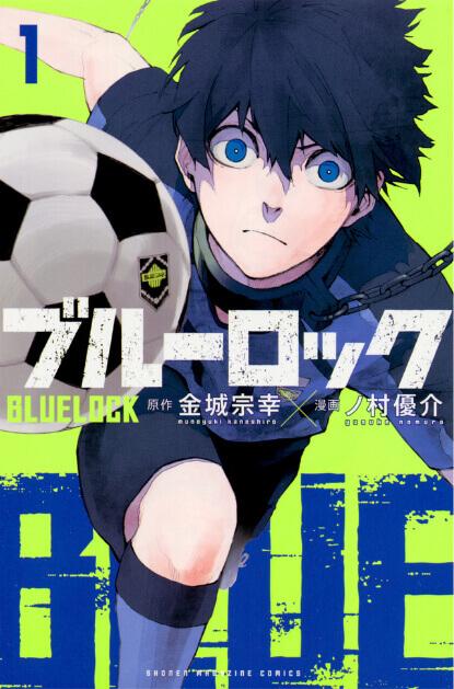 『ブルーロック』第1巻
