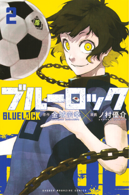 『ブルーロック』第2巻