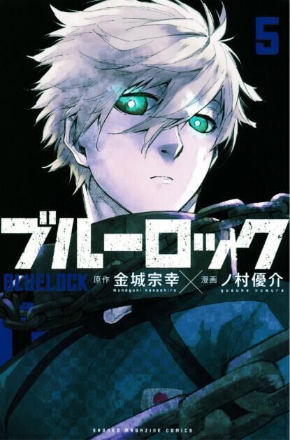 『ブルーロック』第5巻