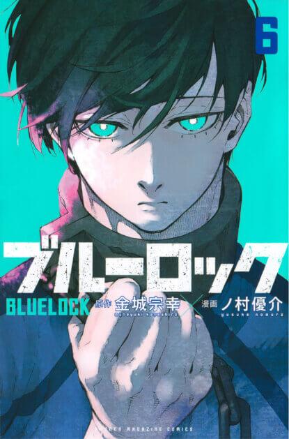 『ブルーロック』第6巻
