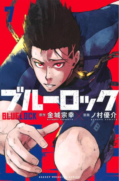 『ブルーロック』第7巻