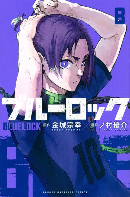『ブルーロック』第8巻