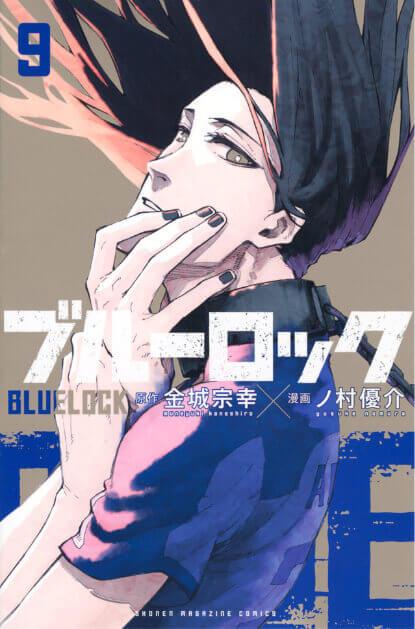 『ブルーロック』第9巻