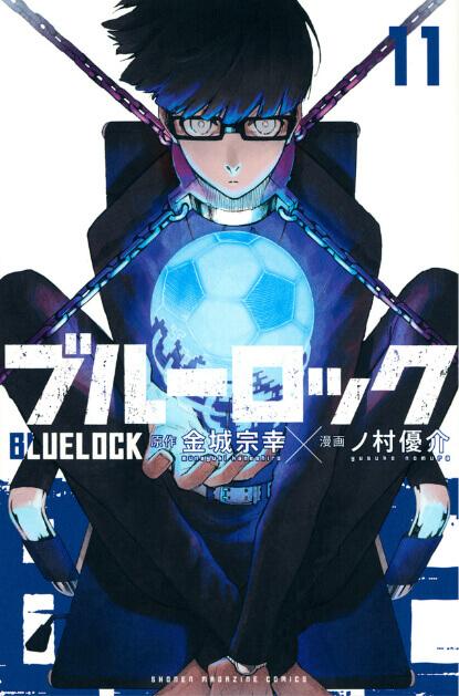 『ブルーロック』第11巻