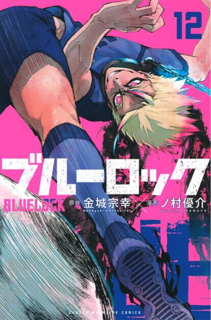 『ブルーロック』第12巻