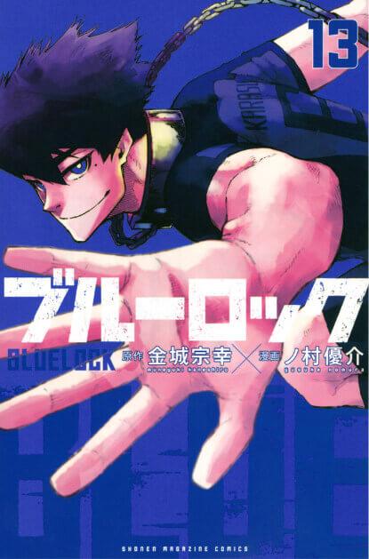 『ブルーロック』第13巻