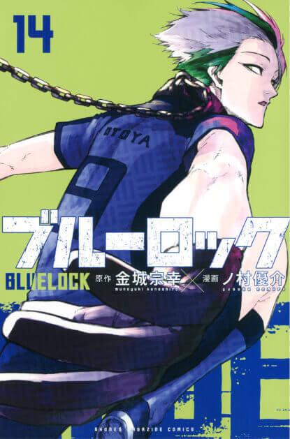 『ブルーロック』第14巻