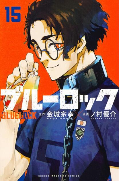 『ブルーロック』第15巻
